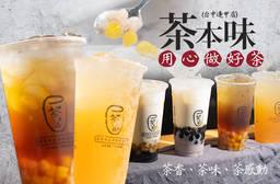 茶本味(台中逢甲店) 7.5折 平假日皆可抵用100元消費金額
