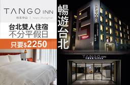 TangoINN 天雲旅棧 台北中山 2.8折 不分平假日!台北雙人住宿專案