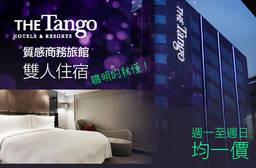 天閣酒店 台北復興館 2.5折 雙人住宿,不分平假日