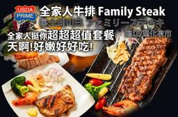 全家人牛排(臨江通化店) 6.5折 A.飽滿厚吃 超值獨享 / B.勻稱油花 嫩翼獨享
