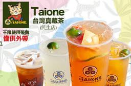 Taione 台灣真藏茶(民生店) 6.9折 平假日皆可抵用100元消費金額