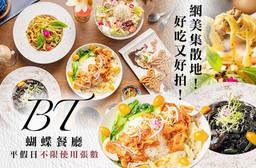 BT蝴蝶餐廳 7.9折 平假日皆可抵用250元消費金額