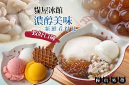 貓屋冰館 7.5折 A.冰霜一杯(三球) / B.黑糖鮮奶冰豆花 / C.雙拼家庭號一組