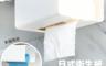 生活市集 1.9折! - 日式衛生紙口罩收納盒