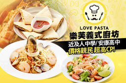 樂芙義式廚坊 LOVE PASTA 8.9折 平假日皆可抵用300元消費金額