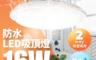 生活市集 3.0折! - DanceLight舞光1年保LED吸頂燈16W