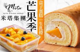 米塔手感烘焙 7.5折 A.芒果盒子蛋糕一入+芒果生乳捲一入 / B.芒果生乳捲二入 / C.芒果盒子蛋糕二入
