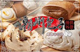 潮州包子 8.5折 饅頭好吃唷