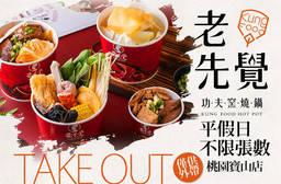 老先覺(桃園寶山店) 7.9折 平假日皆可抵用200元消費金額