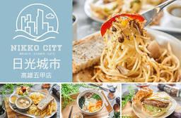 日光城市(高雄五甲店) 7.5折 週一至週五可抵用150元消費金額