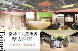 台北-洛碁三貝茲飯店 2.8折 雙人住宿
