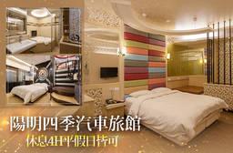 高雄-陽明四季汽車旅館 7.6折 休息4H平假日皆可