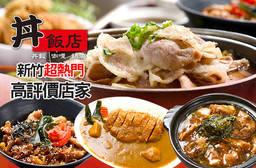 丼飯店 6.2折 動物園的丼飯派對