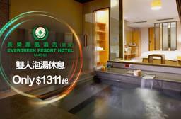 礁溪-長榮鳳凰酒店 5.7折 雙人泡湯享餐專案