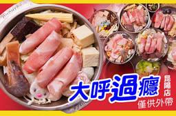 大呼過癮(昆陽店) 7折 外帶限定!獨享鍋帶走吃!