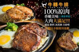 牛轉牛排(三重忠孝店) 6.9折 平假日皆可抵用200元消費金額