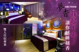 桃園-夢香汽車旅館 3.7折 雙人住宿,夢香越夢越香專案