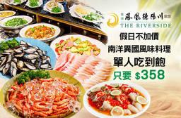 鳳凰德陽川泉旅 7.2折 南洋異國風味料理自助百匯-平假日單人吃到飽