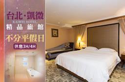 台北-凱微精品旅館 7.9折 休息3H(17:00~00:00)/4H(07:00~17:00)不分平假日