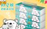 生活市集 7.3折! - 邦尼熊抽取式花紋衛生紙