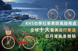 日月潭-KHS功學社單車歐風服務處 6.6折 全球十大最美自行車道-日月潭單車暢遊優惠專案