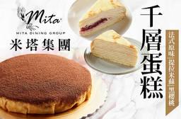 米塔手感烘焙 5.9折 A.法式原味千層蛋糕一入(8吋) / B.提拉米蘇千層蛋糕一入(8吋) / C.黑櫻桃千層蛋糕一入(8吋)
