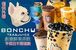 BONCHu 創意鮮果茶飲 7.5折 平假日皆可抵用100元消費金額