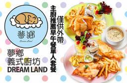 Dream Land-夢鄉義式廚坊 6.5折 主廚推薦早午餐單人外帶套餐