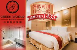 台北-洛碁大飯店南京館 2.4折 雙人住宿,暑假可用