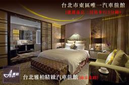 台北雅柏精緻汽車旅館 6.3折 休息2H精典客房