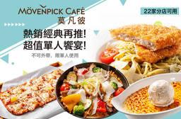 莫凡彼Mövenpick Cafe 5.2折 莫凡彼經典義式單人饗宴
