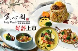 寬心園精緻蔬食料理 8.2折 A.雙人精緻饗宴 / B.四人豪華饗宴