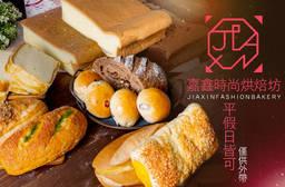 嘉鑫時尚烘焙坊 7.5折 平假日皆可抵用100元消費金額