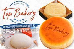唐璞烘焙 7.4折 A.2020蘋果日報蛋糕評選第三名-6吋重乳酪蛋糕一入 / B.8吋原味波士頓派一入 / C.5吋北海道起司蛋糕一入