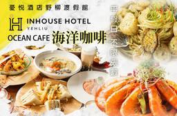 薆悅酒店野柳渡假館-OceanCafe海洋咖啡 7折 平假日皆可抵用300元消費金額