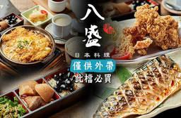 八盛精緻日本料理(蘆洲旗艦店) 7.5折 超值單人定食套餐