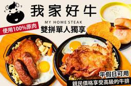 我家好牛 8.1折 A.超值大份量雞豬雙拼單人獨享 / B.經典吃飽飽雞牛雙拼單人獨享