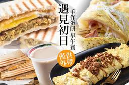 遇見初日 手作蛋餅 早午餐 7.1折 A.經典熱壓吐司套餐 / B.招牌手作蛋餅套餐