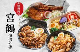 宮鶴炙燒專門店 6.9折 A.講好的便當丼飯 / B.講好的便當排飯