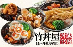 竹丼屋 日式丼飯專賣店 7.9折 A.人氣丼飯套餐 / B.老饕推薦丼飯套餐