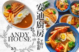 安迪廚房 7.2折 平假日皆可抵用150元消費金額
