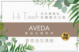 Hi touch 有機概念沙龍 3.4折 A.Aveda花植純香舒壓洗髮+尊榮設計剪髮 / B.Aveda花植深層護髮專案 / C.Aveda花植染髮專案+時尚剪髮專案 / D.Aveda質感造型冷燙+時尚剪髮專案