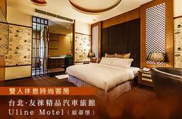 台北-友徠精品汽車旅館Uline Motel(原蒂堡) 8折 休息3H/3.5H/7H/12H雙人時尚客房