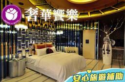 新北市-美麗海精品汽車旅館 5.5折 雙人住宿,奢華饗樂一泊一食專案