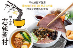 志強新村 6折 A.村長最愛辣味炸醬麵獨享餐 / B.村長精燉雞湯獅子頭獨享餐