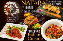 納達吉印度料理 Nataraj Indian Cuisine 7.9折 平日抵用500元消費金額