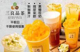 三良品茶(中友店) 7.5折 平假日皆可抵用100元消費金額