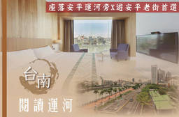 台南-閱讀運河 3.3折 雙人住宿,座落安平運河旁X遊安平老街首選