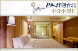 台北-宜家商旅 LA MAISON HOTEL 1.6折 雙人/三人住宿