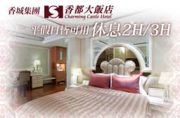 台北-香都大飯店 6.5折 休息2H/3H平假日皆可用